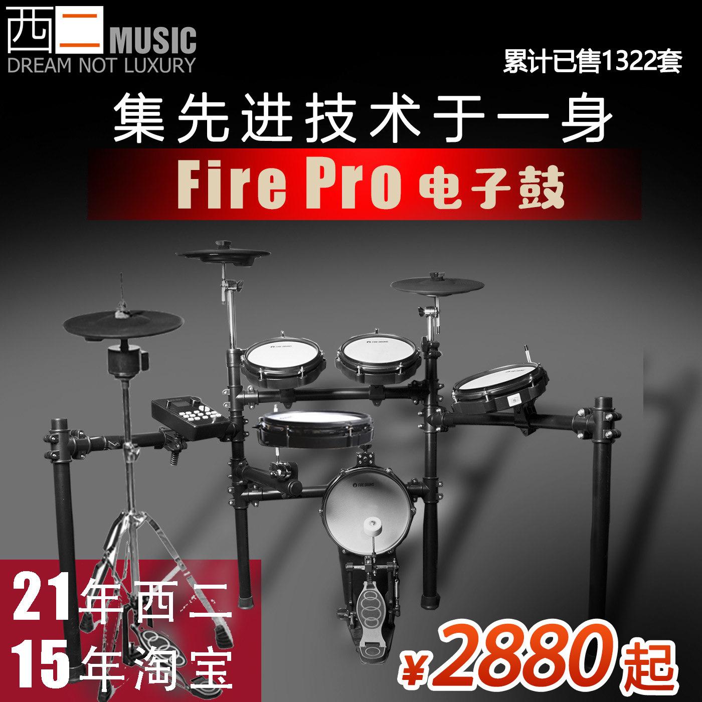 西二顺丰-fire5 firepro全网架子鼓