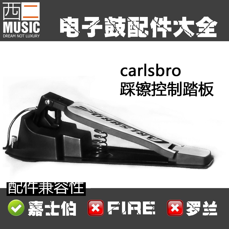 【 западный два монтаж полностью 】Carlsbro хорошо ученый филиал электронный барабан hihat протектор тарелки педаль