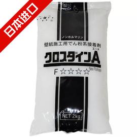 基膜壁纸胶套装 特别划算国内现货日本原装进口墙纸专用辅料