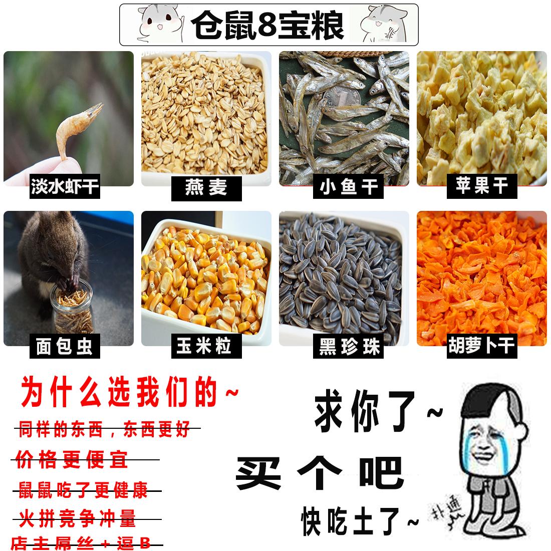 [南山萌宠饲料,零食]包邮 仓鼠零食套餐粮食金丝熊饲料套餐月销量6件仅售25.9元