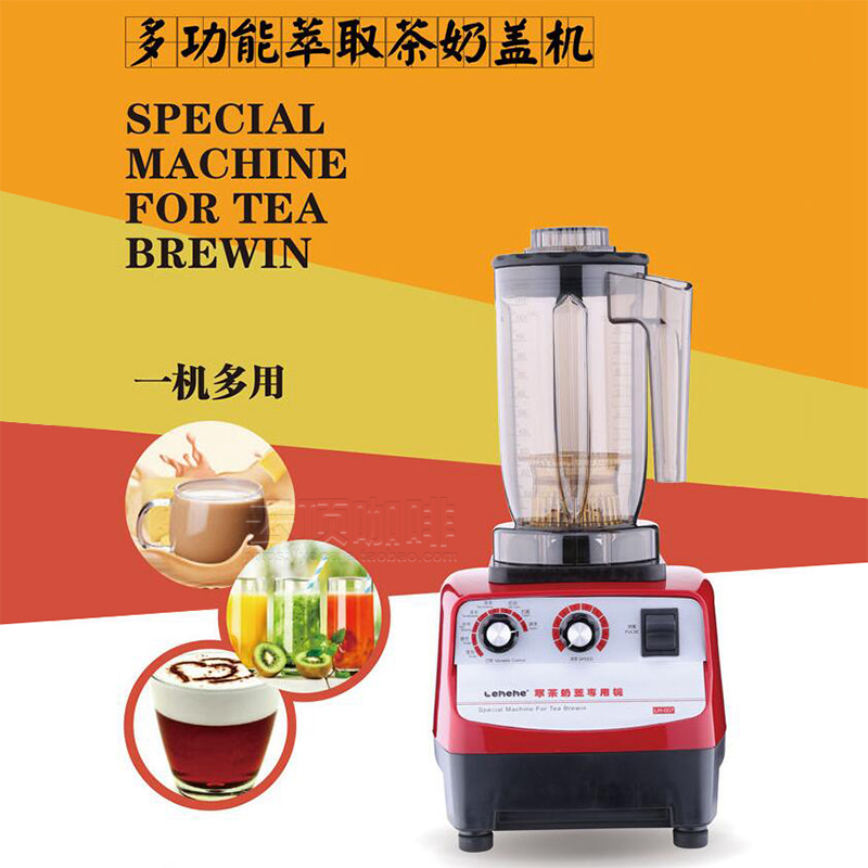 LEHEHE商用多功能萃茶机奶盖机雪克机果汁机冰沙杯奶盖杯可单买
