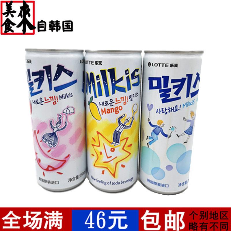 韩国进口饮品 乐天妙之吻乳味碳酸饮料牛奶250ml 罐装 休闲零食品