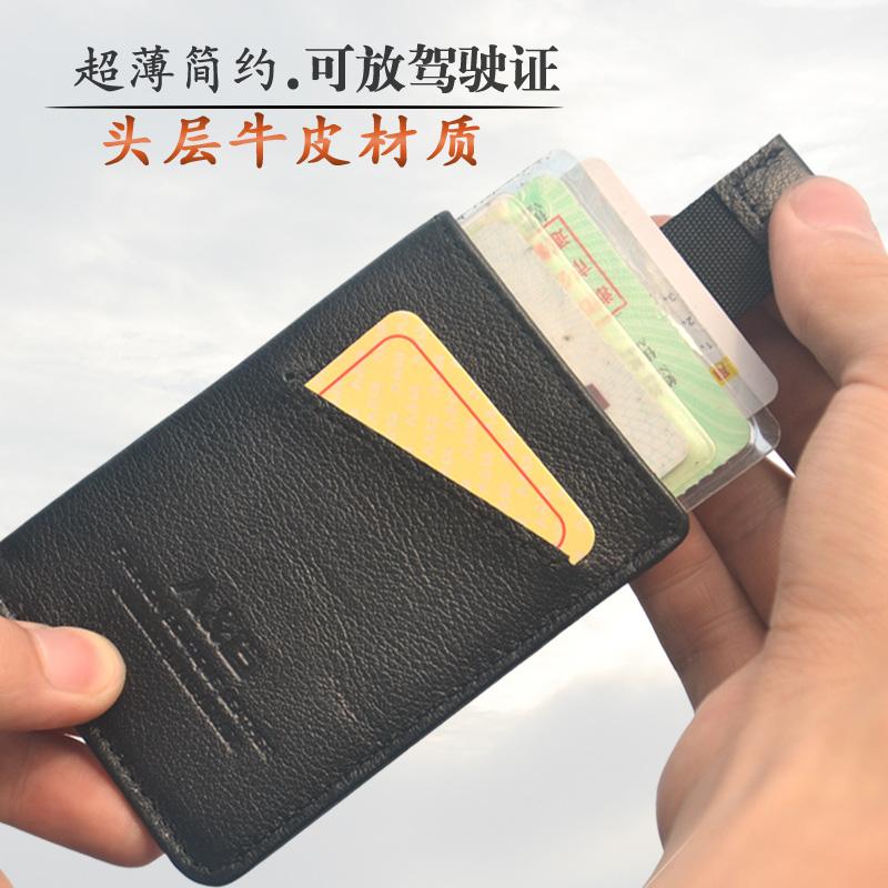 ADAD6超薄卡包男士真皮驾驶证皮套信用卡片包女简约小巧卡袋钱包