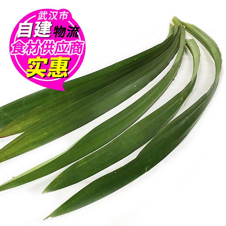 新鲜香兰叶250g 斑兰叶 新鲜香料 香草 斑斓叶 泰餐 武汉满百包邮