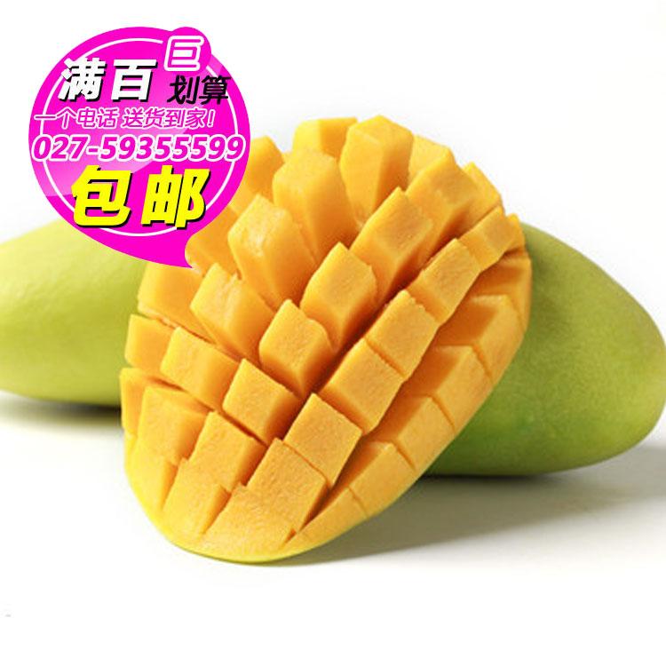 10-22新券新鲜熟凯特芒1kg  凯特芒果 新鲜水果 芒果 武汉满百包邮