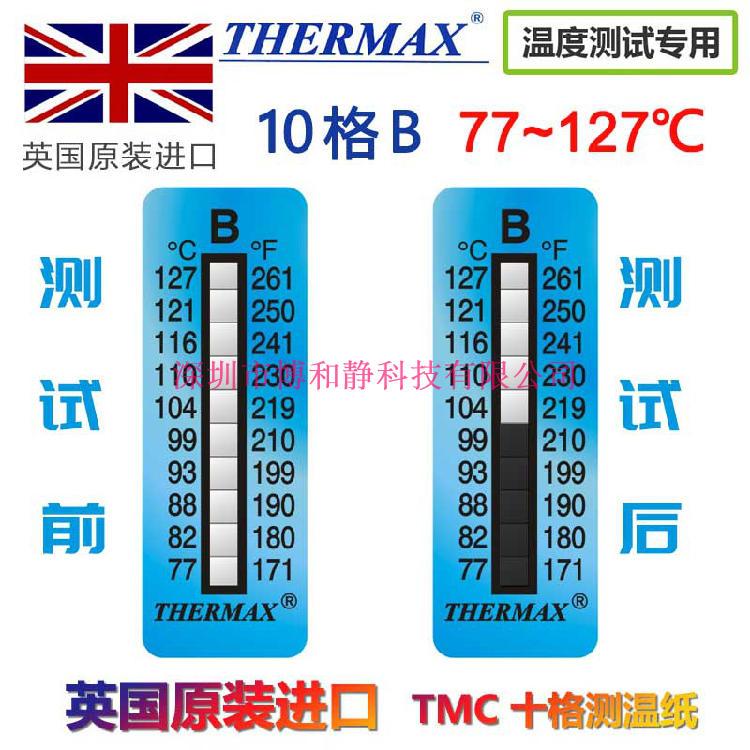 原装进口 英国温度美THERMAX测温纸 十格B型 77-127℃ 10格B标签