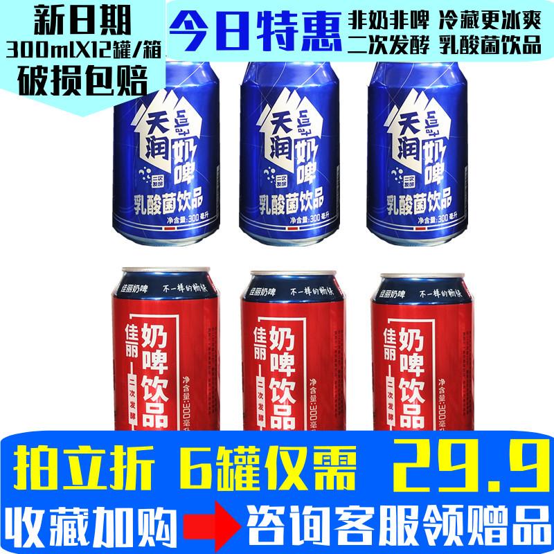 新疆天润奶啤300ml/罐X6 佳丽酸奶发酵乳酸菌 西域春啤酒风味饮品图片
