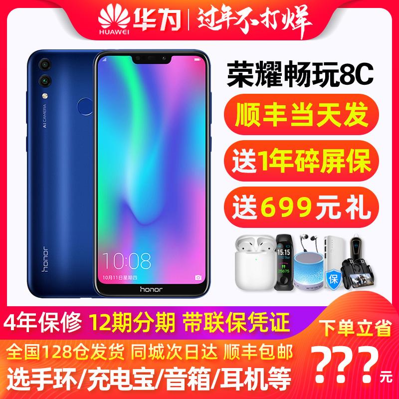 直降470+送碎屏保】华为honor/荣耀 畅玩8C 全面屏手机降价8A/7x