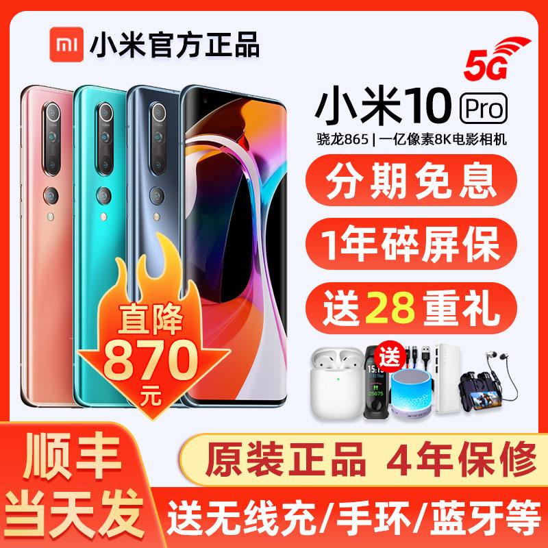 Xiaomi/小米 小米10官方直降Pro手机5G骁龙865旗舰店青春版9pro