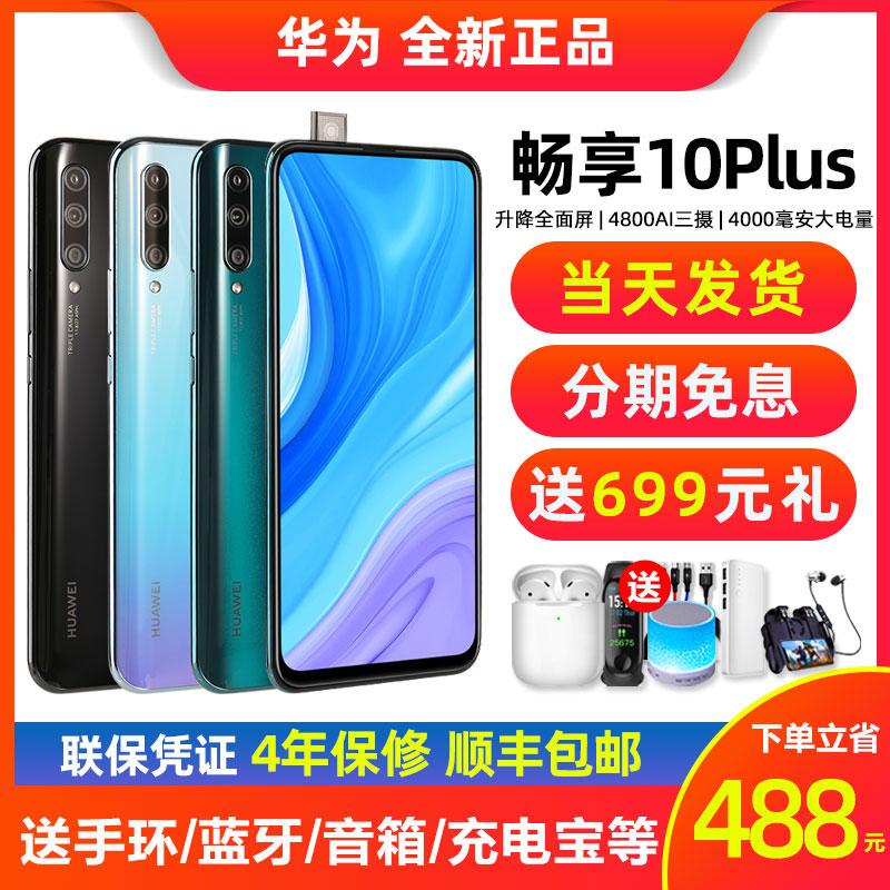 直降600元/官网HUAWEI 华为畅享10 plus 手机官方旗舰店正品畅想9