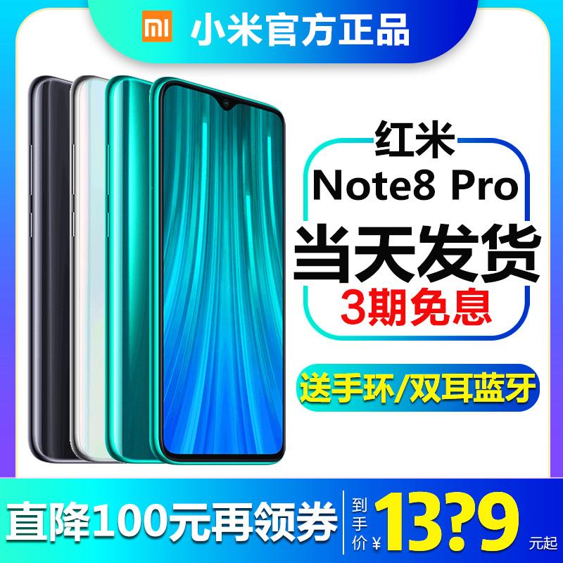 新品Xiaomi/小米 Redmi Note8 Pro官方旗舰红米note8Pro手机红米7
