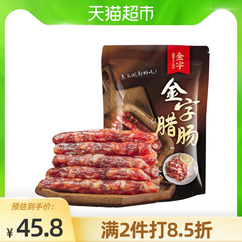 包邮金字广式广味500g咸甜味腊肠