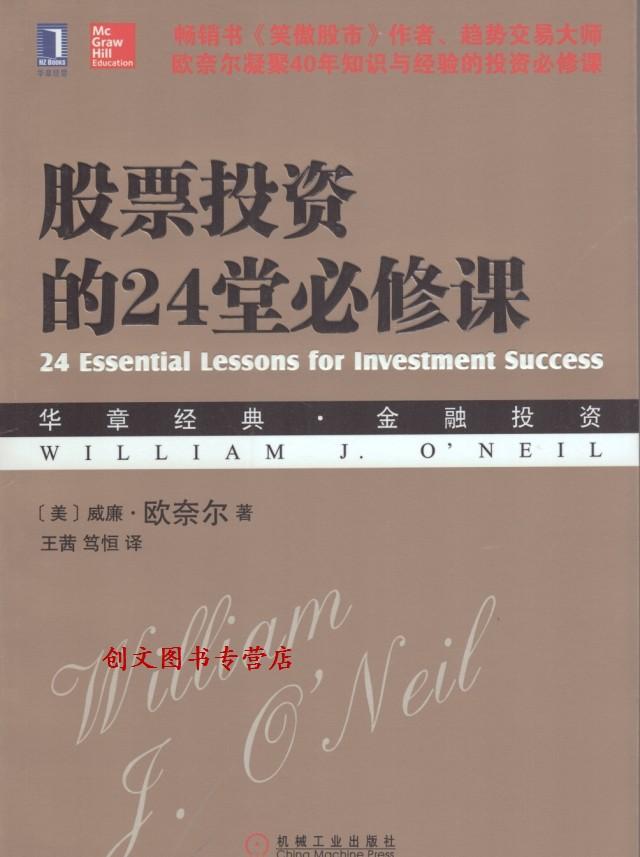 正版书籍 现货股票投资的24堂必修课  波浪理论 投资理财 炒股投资 机械工业出版社