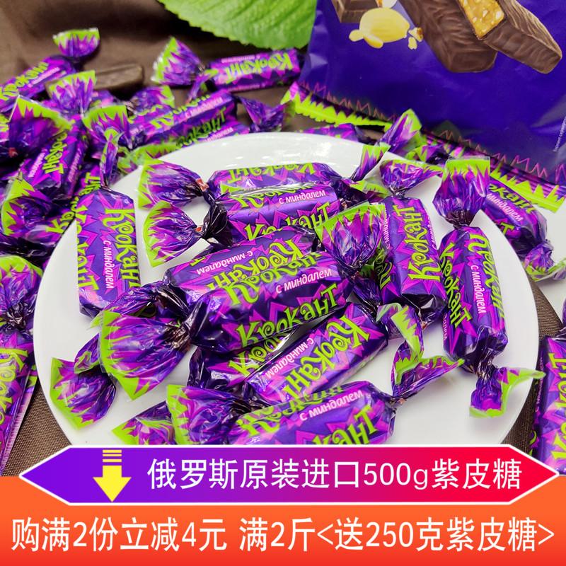 俄罗斯进口巧克力糖果KPOKAHT紫皮糖酥糖花生扁桃仁喜糖零食包邮