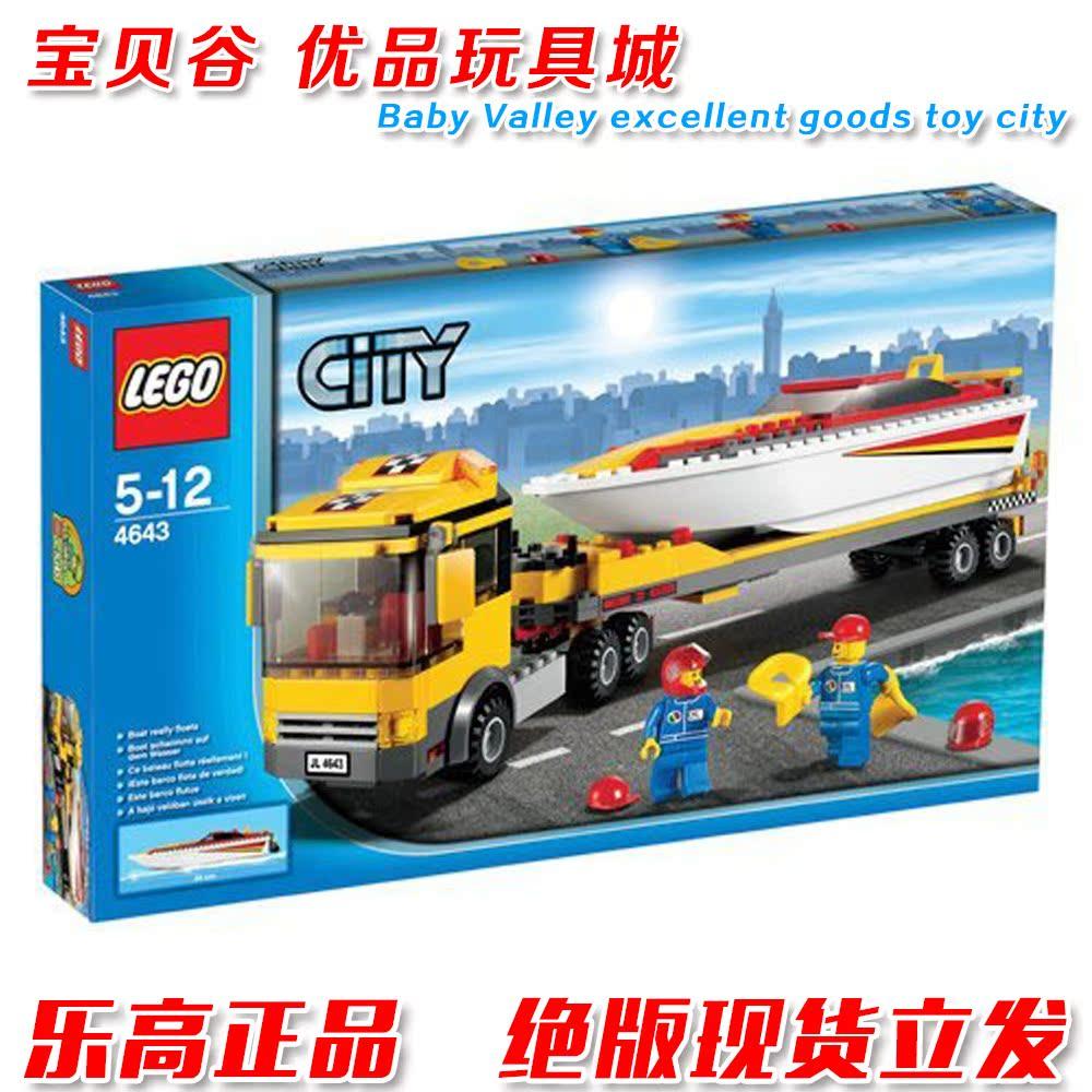 【全国包邮】全新现货2011年LEGO乐高绝版城市系列快艇运输车4643
