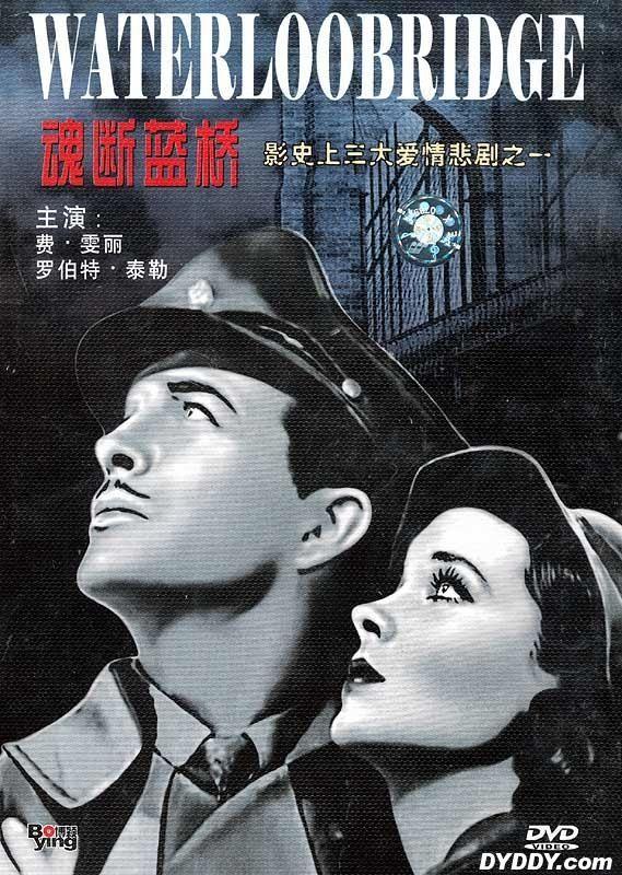 1940年美国经典影片《魂断蓝桥》老电影VCD2张光碟