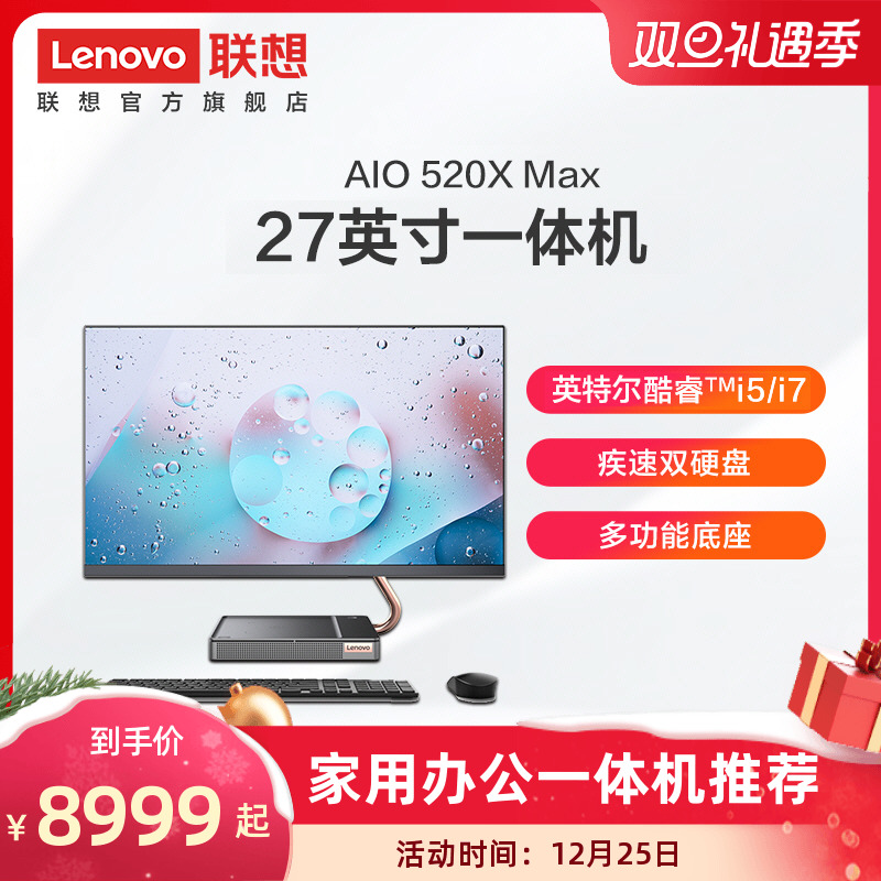 【家用办公一体机】联想AIO520X Max 27英寸一体机电脑办公台式机 4G独显/16G/双盘/超高清屏/无线充电底座