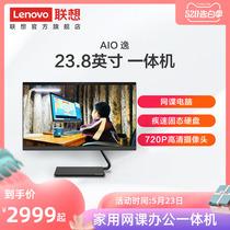 新品上市網課電腦聯想AIO逸23.8英寸一體機電腦商務辦公家用臺式機英特爾酷睿8G512G固態低藍光