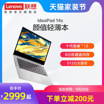 轻薄本新品联想IdeaPad14s十代酷睿i314英寸轻薄本笔记本电脑i31005G18G内存512G固态学生办公