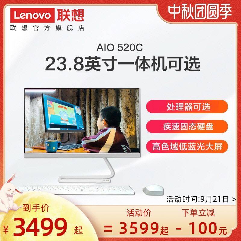 【学习办公一体机】Lenovo/联想AIO 520C 商务一体机