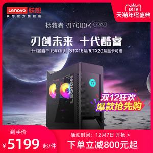 【游戏主机】联想拯救者刃7000K 十代酷睿i5/i7/i9  GTX1660 Super/RTX2060可选 台式机电脑吃鸡游戏电竞主机