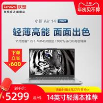 年货买不停联想小新Air142021英特尔酷睿i5轻薄笔记本电脑14英寸全面屏i51135G716G512GMX450