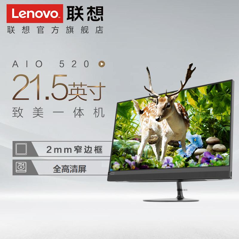 致美一体机/台式机电脑Lenovo/联想AIO 520 G3930T 21.5英寸屏