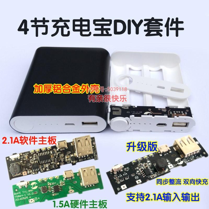 4节diy充电宝电路板主板套件移动电源套料芯片升压小米18650外壳