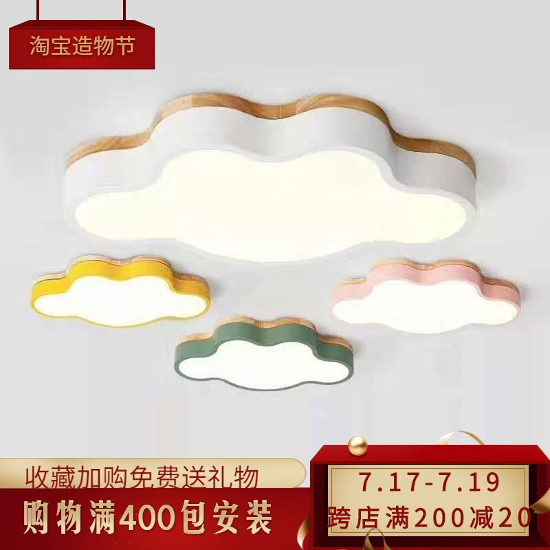 Nordic new makaron lamp simple modern cartoon childrens room ceiling lamp Chinese cloud lamp package installation