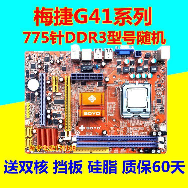 梅捷SY-I5G41-L系列主板,集显全集成G41小板 DDR3内存 775针CPU