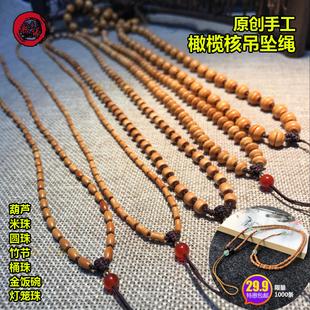橄欖核掛繩竹節燈籠原創琥珀蜜蠟和田玉手繩吊墜繩項鍊毛衣鏈包郵