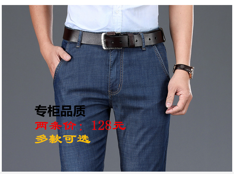 Spring and summer mens soft jeans thin business casual mens loose straight tube large middle-aged trousers Tencel