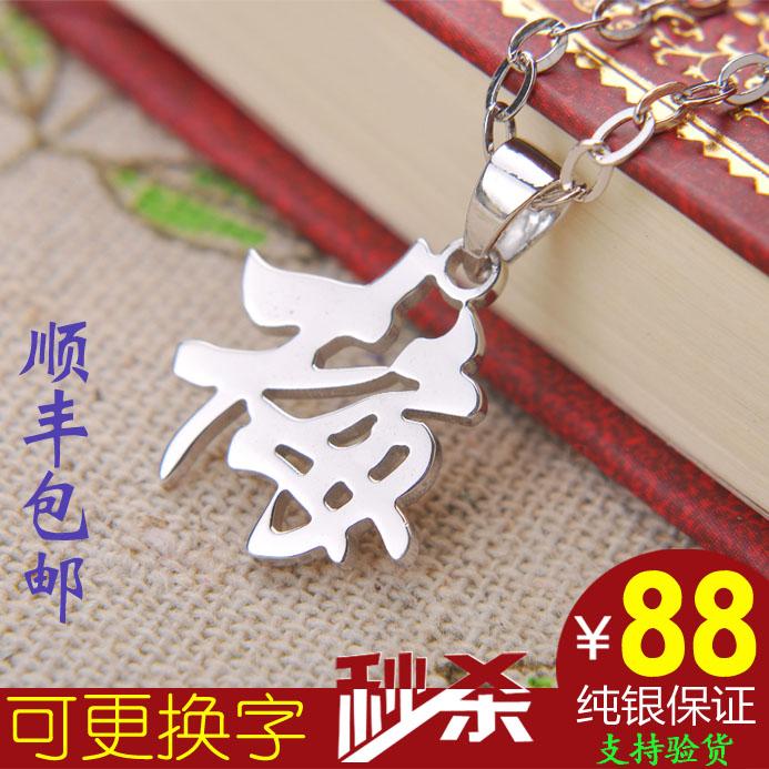 满98.00元可用1元优惠券定制做纯银刻字汉字字diy锁骨链