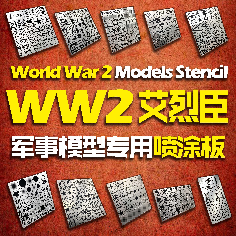 【アイリッツ品】第二次世界大戦ソビエト連邦ドイツ陣営専用リーチ集合軍型ガンダムの模型ツール