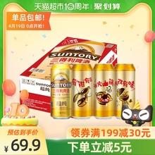 日本热销生啤正品新鲜净爽顺滑细腻三得利啤酒超纯500ml24听