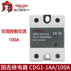 Delixi single-phase solid-state relay AC-controlled AC CDG1-1AA 100A SSR-100AA