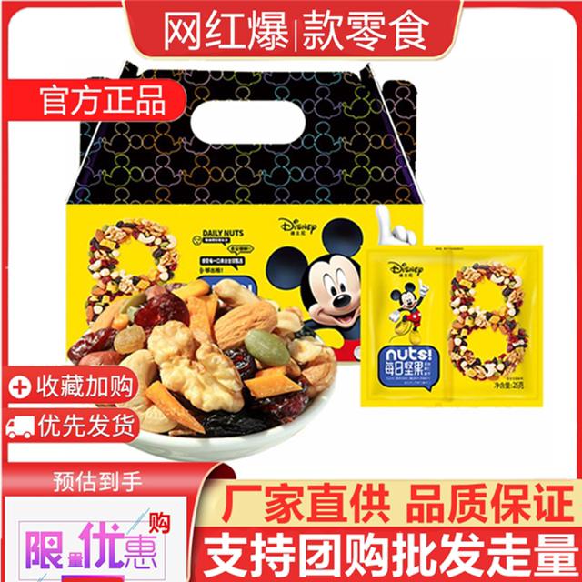 节日送礼食品 迪士尼每日坚果750g孕妇儿童干果零食30包 混合礼盒
