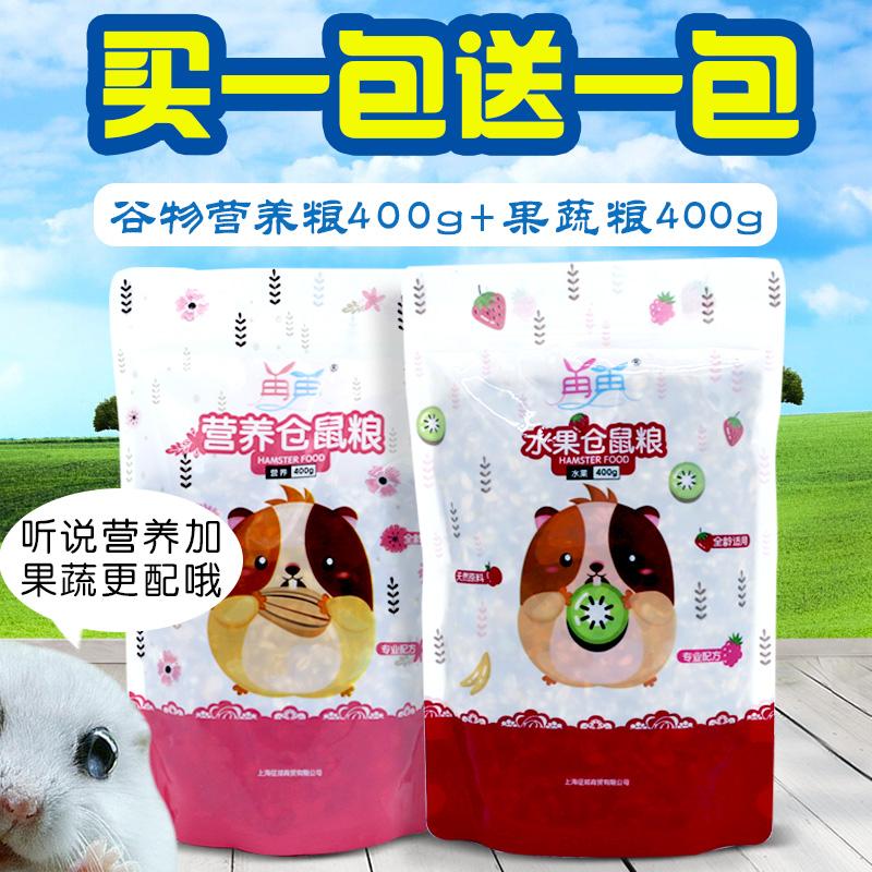 [再生宠物饲料,零食]再再仓鼠粮食营养果蔬组合套餐金丝熊饲月销量396件仅售9.8元