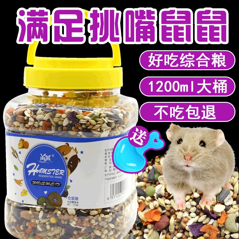 [再生宠物饲料,零食]综合仓鼠粮食宠物用品饲料金丝熊营养主月销量253件仅售11.8元