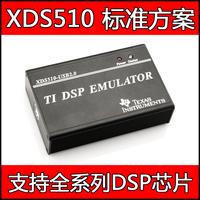TI标准方案 XDS510-USB2.0 DSP仿真器 支持CCS3.3,CCS4