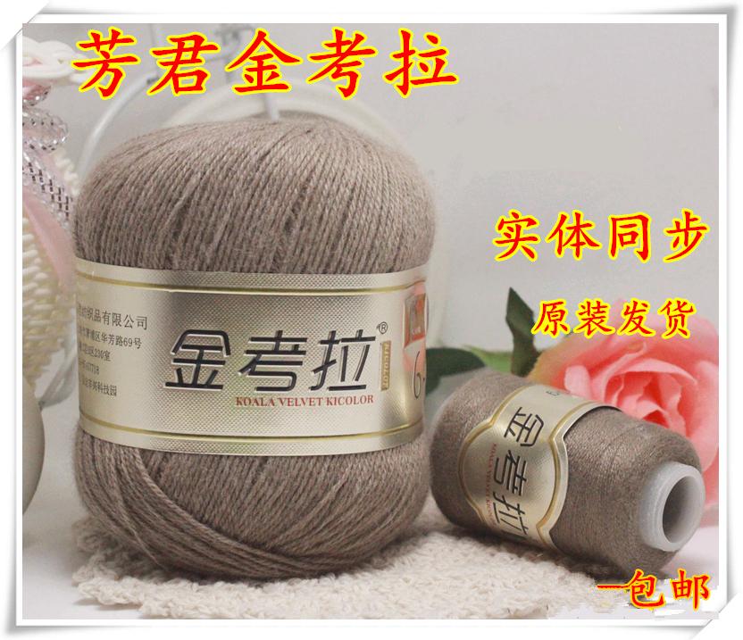 上海芳君金考拉绒6+6毛线正品手编圣天考拉绒线山羊绒线貂绒毛线