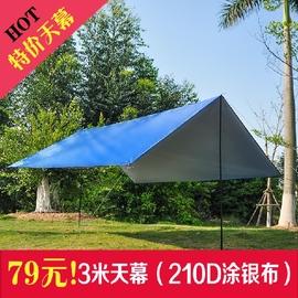 野餐布野餐垫防潮垫地布帐篷地席户外超大防水便携加厚牛津布天幕