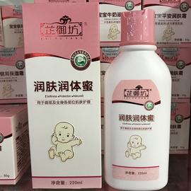 芷御坊宝宝润肤润体蜜乳液天然补水保湿新生婴幼儿童无激素护肤霜