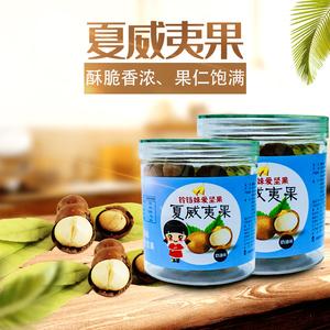 新货澳洲坚果干果零食送开口器奶油味夏威夷果2罐装包邮