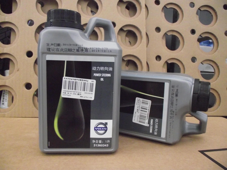 适配沃尔沃原厂S80S40S60 xc60原装助力泵油专用方向机油助力油