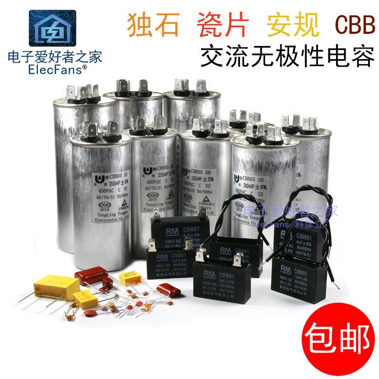 瓷片独石安规空调CBB65风扇洗衣机61无极启动电容器高压电子元件