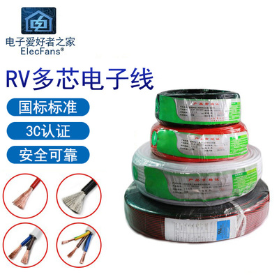 National standard RV power cord to connect household machinery and equipment, multi-strand pure copper wire cable, electronic and electrical wire
