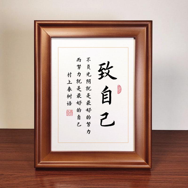 致自己村上春樹勵志名言書法作品現代中式小相框擺臺桌面擺件字畫