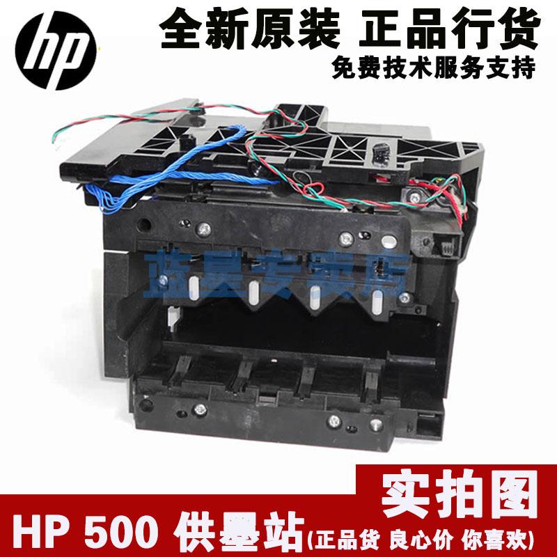 全新原�bHP500HP510HP800供墨站C7769-60373 服�照�C7769-60374