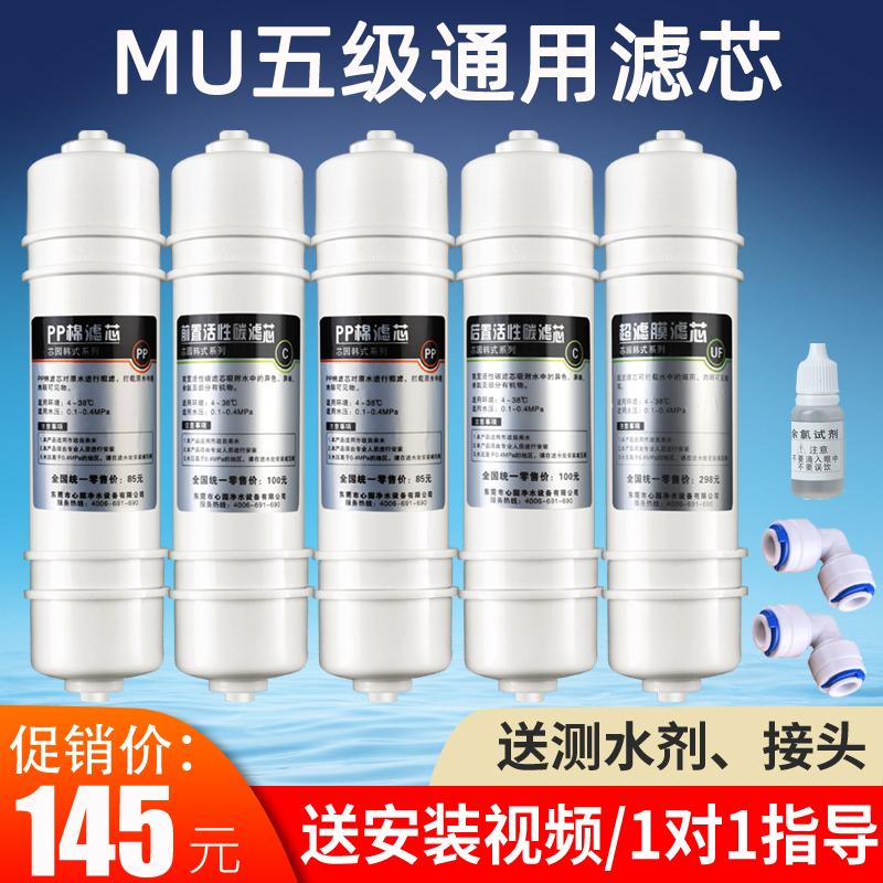 芯园m6滤芯通用美的净水器mu131a-5mu104-5mu133-R mu106-d饮水机